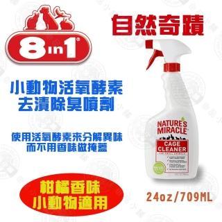 【8in1】自然奇蹟 小動物活氧酵素去漬除臭噴劑-柑橘香味 24oz/瓶(小動物適用)好評推薦  8in1