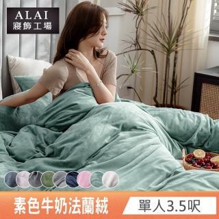 【ALAI寢飾工場】法蘭絨單人床包兩用毯被組(多款任選 保暖首選)  ALAI寢飾工場