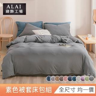 【ALAI寢飾工場】台灣製素色舒柔棉 被套床包組(單人/雙人/加大/多色可選)真心推薦  ALAI寢飾工場