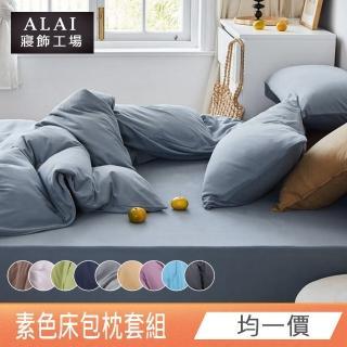 【ALAI寢飾工場】台灣製素色舒柔棉 被套床包組(單人/雙人/加大/多色可選)  ALAI寢飾工場