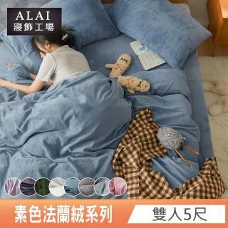 【ALAI寢飾工場】法蘭絨雙人床包兩用毯被組(多款任選 保暖首選)  ALAI寢飾工場