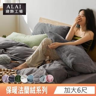 【ALAI寢飾工場】法蘭絨加大床包兩用毯被組(多款任選 保暖首選)  ALAI寢飾工場