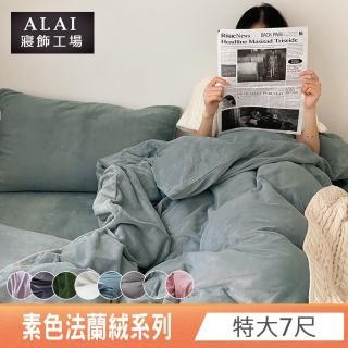 【ALAI寢飾工場】法蘭絨特大床包兩用毯被組(多款任選 保暖首選)  ALAI寢飾工場