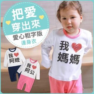 【Baby童衣】獨家自印 把愛穿出來 粗字 長袖連身衣 66334(共10色)  Baby童衣