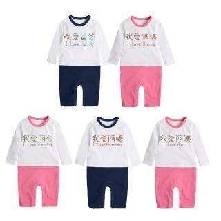 【Baby童衣】獨家自印 把愛穿出來 細字 長袖連身衣 66335(共10色)強力推薦  Baby童衣