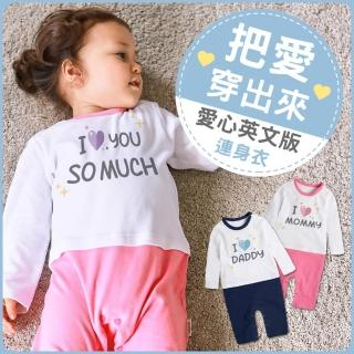 【Baby童衣】獨家自印 把愛穿出來 英文 長袖連身衣 66336(共10色)  Baby童衣