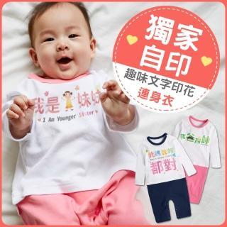 【Baby童衣】獨家自印 趣味文字印花 長袖連身衣 66337(共12色)  Baby童衣