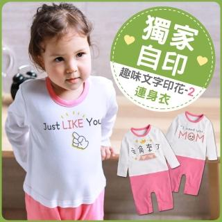 【Baby童衣】獨家自印 趣味文字印花 粉色長袖連身衣 66339(共11色)  Baby童衣
