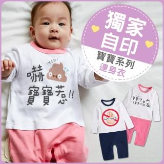 【Baby童衣】獨家自印 寶寶系列 長袖連身衣 66340(共20色)  Baby童衣