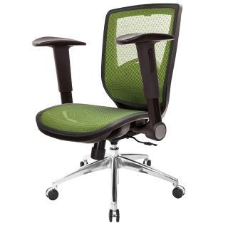 【吉加吉】GXG 短背全網 電腦椅 鋁腳/摺疊扶手(TW-81X6LU1)好評推薦  吉加吉