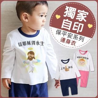【Baby童衣】獨家自印 保平安 長袖連身衣 66341(共8色) 推薦  Baby童衣