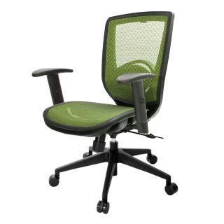 【吉加吉】短背全網 電腦椅/升降扶手(TW-81X6E5) 推薦  吉加吉