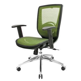 【吉加吉】GXG 短背全網 電腦椅 鋁腳/升降扶手(TW-81X6LU5) 推薦  吉加吉