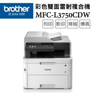 【Brother】MFC-L3750CDW 彩色雙面無線雷射複合機  Brother