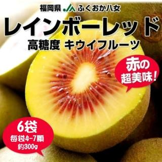 【WANG 蔬果】日本福岡彩虹紅心奇異果x5袋(每袋350g±10%/約5~7顆)真心推薦  WANG 蔬果