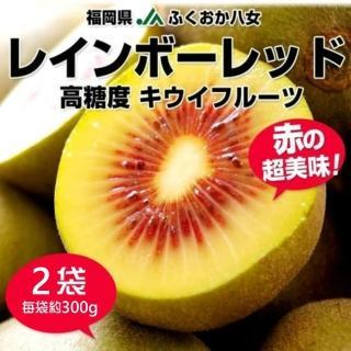 【WANG 蔬果】日本福岡彩虹紅心奇異果x2袋(每袋350g±10%/約5~7顆) 推薦  WANG 蔬果