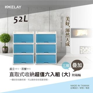 【KELAY】起立52L直取式收納箱六入套餐組(52L 換季 遊戲房 大容量 附滾輪 鄉村藍)好評推薦  KELAY