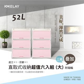 【KELAY】起立52L直取式收納箱六入套餐組(52L 換季 遊戲房 大容量 附滾輪 石英粉) 推薦  KELAY