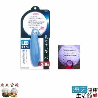 【老人當家 海夫】東京企劃販賣 雙倍率 放大鏡 附LED燈推薦折扣  老人當家 海夫