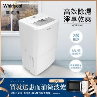 【Whirlpool 惠而浦】34L節能除濕機送20公升微波爐(買WDEE70W送MIC201MW)  Whirlpool 惠而浦