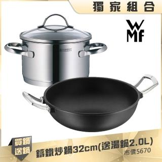 【德國WMF-買鍋送鍋】鑄鐵炒鍋32cm(送PROVENCE PLUS 高身湯鍋2.0L) 推薦  WMF