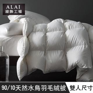 【ALAI寢飾工場】台灣製 飯店款 天然水鳥羽毛絨被(雙人6*7尺)  ALAI寢飾工場