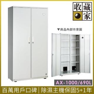 【收藏家】隱密式高承載大型電子防潮箱(AX-1000)  收藏家