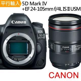 【Canon】EOS 5D Mark IV/5D4+24-105mm F4L IS II USM(中文平輸)推薦折扣  Canon