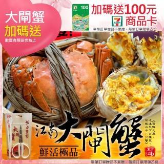 【優鮮配】特A規鮮活江南大閘蟹10隻(5.5兩/隻)強力推薦  優鮮配
