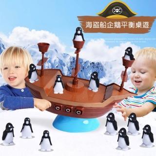 【GCT玩具嚴選】海盜船企鵝平衡桌遊 派對 親子同樂(海盜船桌遊 企鵝平衡)  GCT玩具嚴選