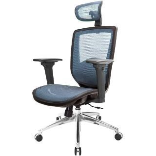【吉加吉】高背全網 電腦椅 鋁腳/3D扶手(TW-81X6LUA9)  吉加吉