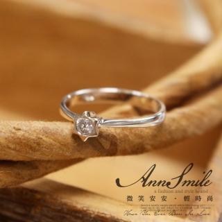 【微笑安安】單鑽星形八心八箭鋯石925純銀戒指  微笑安安
