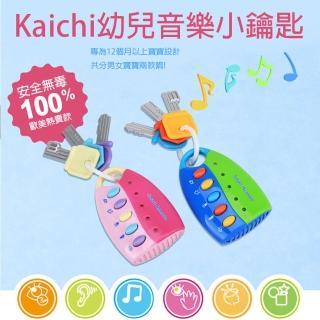 【GCT玩具嚴選】Kaichi幼兒音樂小鑰匙 兩色可選(藍綠色 粉紅色)好評推薦  GCT玩具嚴選