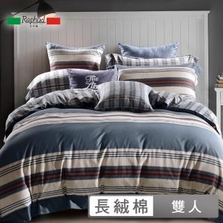 【Raphael 拉斐爾】尼克斯-純棉雙人四件式床包被套組(60支紗長絨棉)  Raphael 拉斐爾