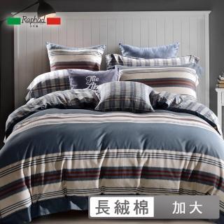 【Raphael 拉斐爾】尼克斯-純棉加大四件式床包被套組(60支紗長絨棉) 推薦  Raphael 拉斐爾