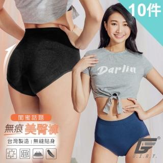 【GIAT】10件組-台灣製無縫彈力中腰美臀內褲(竹炭褲底F)好評推薦  GIAT