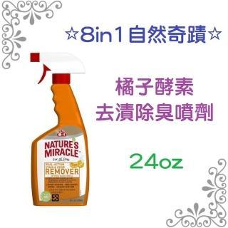 【8in1】8in1自然奇蹟-橘子酵素去漬除臭噴劑(貓用 /24oz 送贈品)  8in1