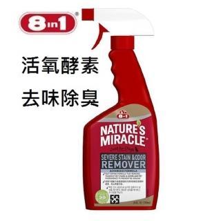 【8in1】活氧酵素去漬除臭噴劑 清新香味(24oz 清潔 去異味 送贈品)好評推薦  8in1
