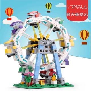 【17mall】益智趣味創意造型小積木-摩天輪 660pcs(660pcs 樂高)  17mall