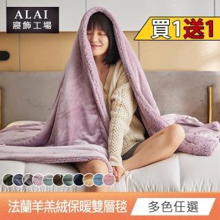 【ALAI寢飾工場】外銷歐美 法蘭絨×羊羔絨厚暖毯被(多色任選 買一送一)  ALAI寢飾工場
