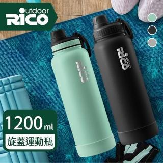 【RICO 瑞可】不鏽鋼#316真空運動保溫杯1200ml(共三色CPA-1200)真心推薦  RICO 瑞可