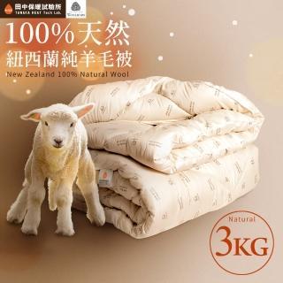 【田中保暖試驗所】3Kg澳洲 日規SEK抗菌 純羊毛被 100%羊毛成份 保暖恆溫舒適(雙人6x7尺)  田中保暖試驗所
