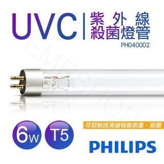 【Philips 飛利浦】UVC紫外線殺菌燈管 TUV 6W G6 T5 波蘭製 PH040002(TUV 6W 殺菌燈管) 推薦  Philips 飛利浦