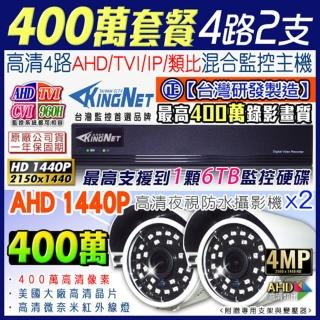 【KINGNET】帝網 監視器 AHD 1440P 4路2支監控套餐 4MP數位監控主機 400萬攝影機 免固定IP(台灣製造)強力推薦  KINGNET