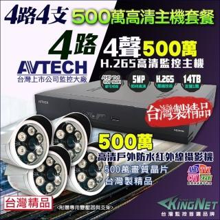 【KINGNET】帝網 監視器 AHD 1440P 4路4支監控套餐 4MP數位監控主機 400萬攝影機 免固定IP(台灣製造)推薦折扣  KINGNET