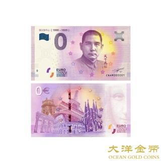【台灣大洋金幣】孫中山0歐元紀念鈔(台灣限定版)  台灣大洋金幣