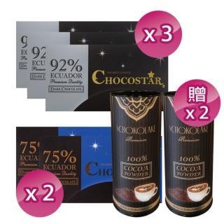 【巧克力雲莊】巧克之星92%X3+75%X2送100%可可粉X2(健康純天然黑巧克力)  巧克力雲莊