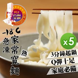【名廚美饌】家常麵(200gx4入x5組)  名廚美饌