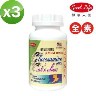 【得意人生】全素葡萄糖胺+MSM 三入組(60粒/罐)  得意人生