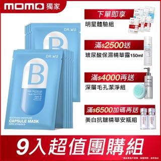 【DR.WU 達爾膚】保濕舒緩膠囊面膜9入組-B  DR.WU 達爾膚